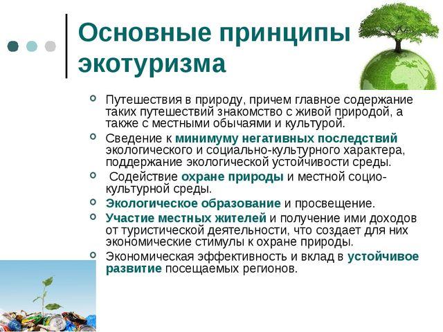 Основные принципы экотуризма Путешествия в природу, причем главное содержание...