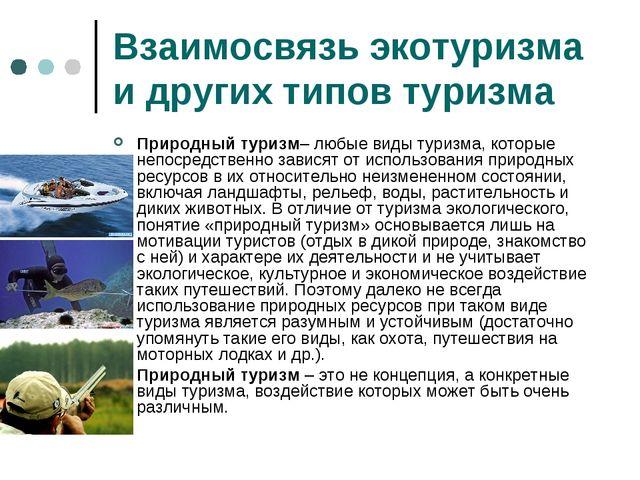 Взаимосвязь экотуризма и других типов туризма Природный туризм– любые виды ту...