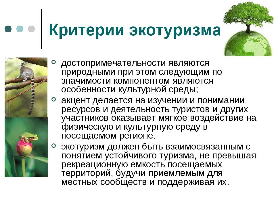 Критерии экотуризма достопримечательности являются природными при этом следую...