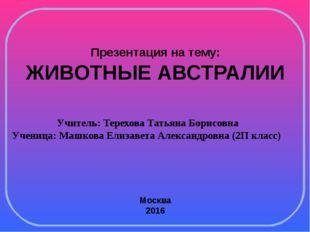 Презентация на тему: ЖИВОТНЫЕ АВСТРАЛИИ Учитель: Терехова Татьяна Борисовна У