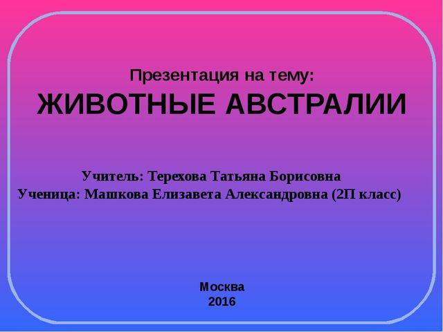 Презентация на тему: ЖИВОТНЫЕ АВСТРАЛИИ Учитель: Терехова Татьяна Борисовна У...