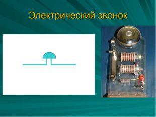 Электрический звонок