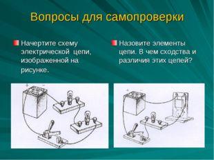 Вопросы для самопроверки Начертите схему электрической цепи, изображенной на