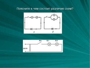 Поясните в чем состоит различие схем?