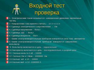 Входной тест проверка 1. Электрическим током называется –направление движение