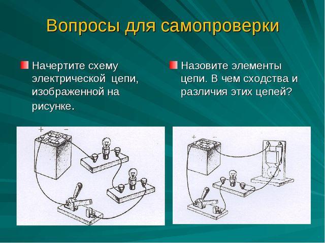 Вопросы для самопроверки Начертите схему электрической цепи, изображенной на...