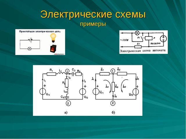 Электрические схемы примеры