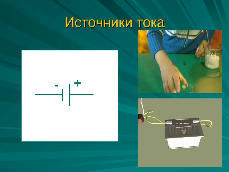 Источники тока - +