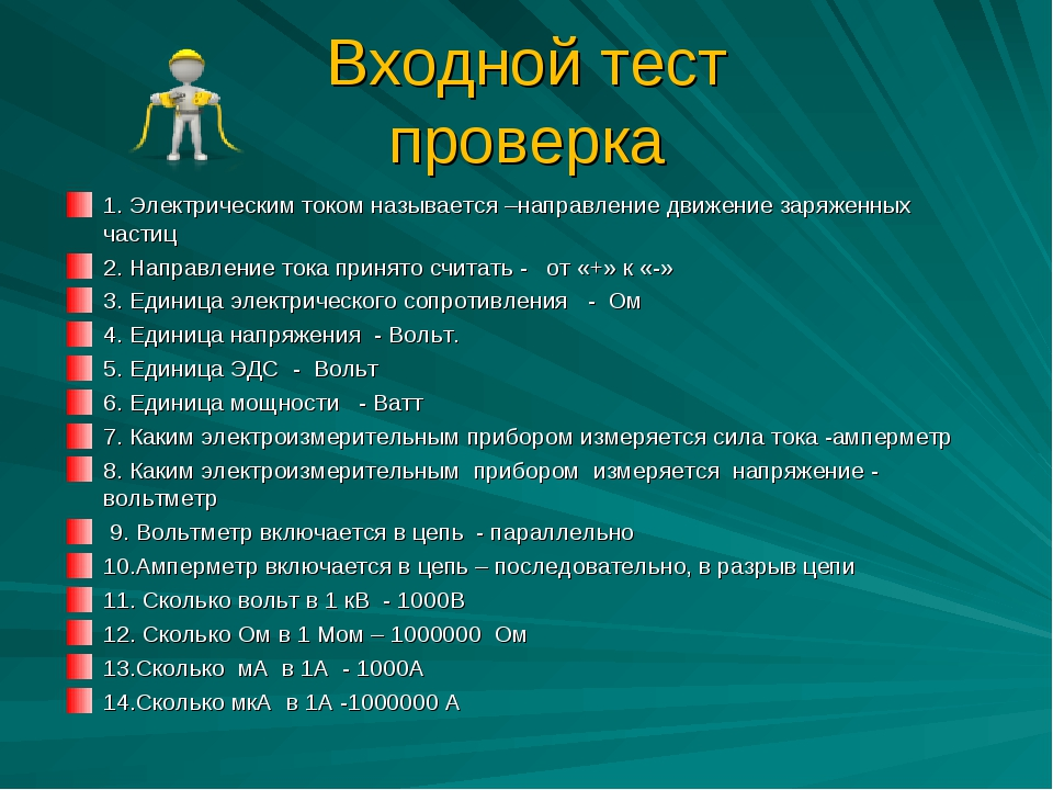 Входной тест проверка 1. Электрическим током называется –направление движение...