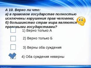 А 10. Верно ли что: а) в правовом государстве полностью исключены нарушения п