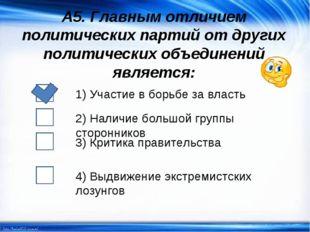 А5. Главным отличием политических партий от других политических объединений я