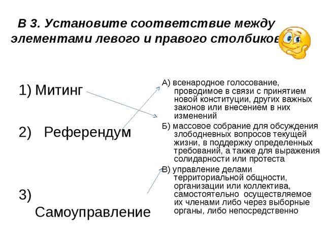 В 3. Установите соответствие между элементами левого и правого столбиков Мити...