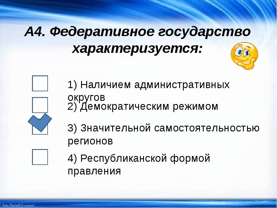 А4. Федеративное государство характеризуется: 1) Наличием административных ок...