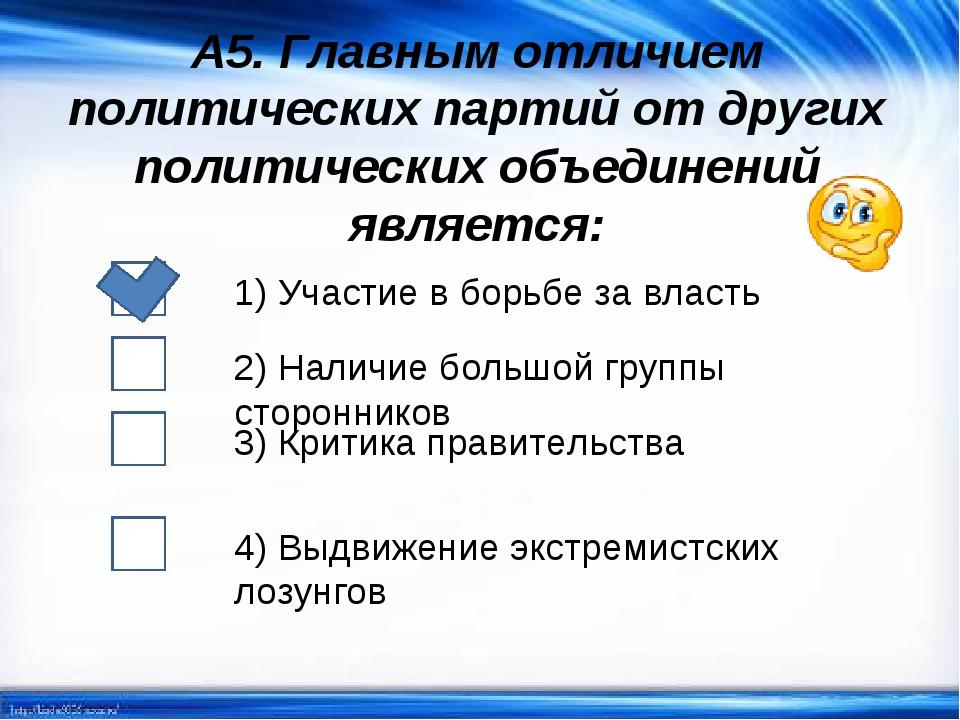 А5. Главным отличием политических партий от других политических объединений я...