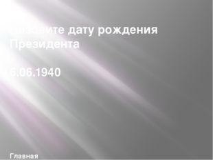В каком году и где наш Президент начал свой трудовой путь? 1960 г. Темиртауск