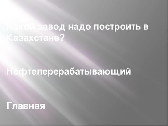 Назовите строительство одной из автострад. Астана - Караганда – Алматы», «Ас...
