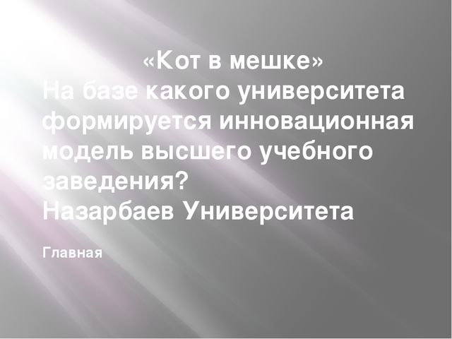 К какому году планируется обеспечить 100% охват казахстанских детей от 3 до 6...