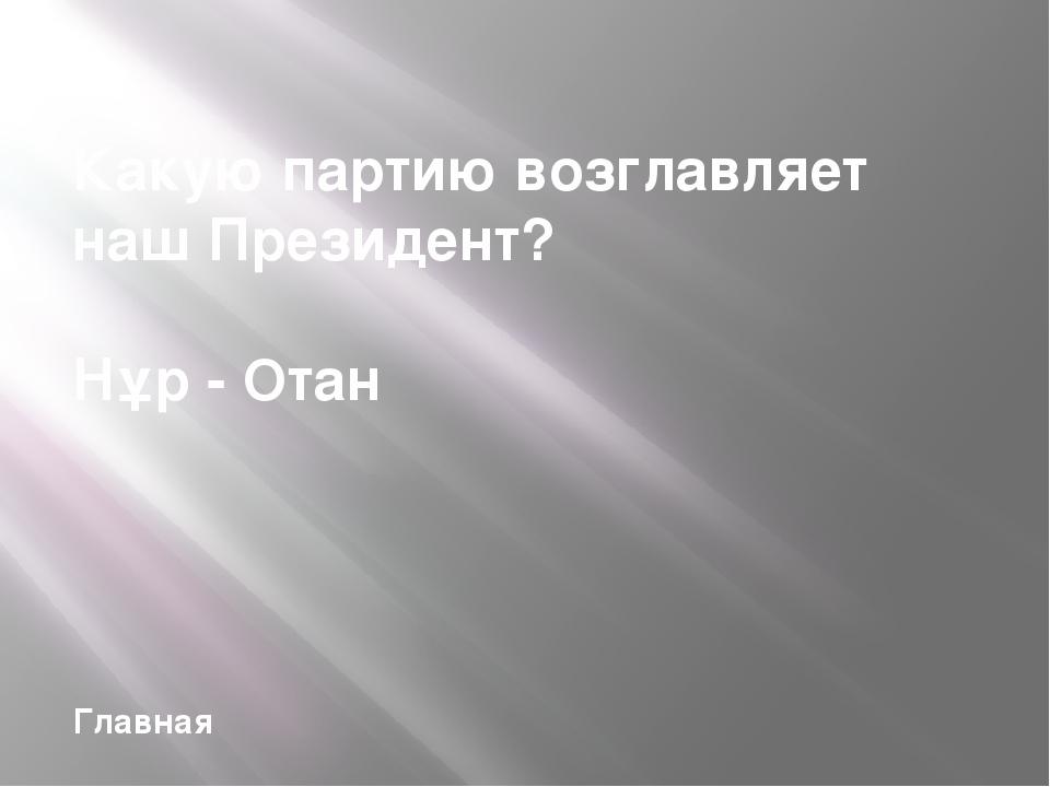 Назовите железную дорогу протяжённостью 1200 километров. «Жезказган – Шалкар...