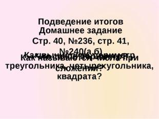 Подведение итогов Что такое периметр? Домашнее задание Стр. 40, №236, стр. 41