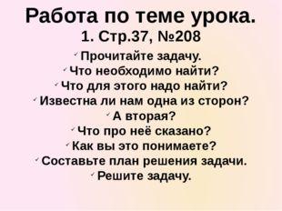 1. Стр.37, №208 Прочитайте задачу. Что необходимо найти? Что для этого надо н