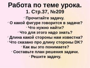 1. Стр.37, №209 Прочитайте задачу. О какой фигуре говорится в задаче? Что нуж