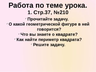 1. Стр.37, №210 Прочитайте задачу. О какой геометрической фигуре в ней говори