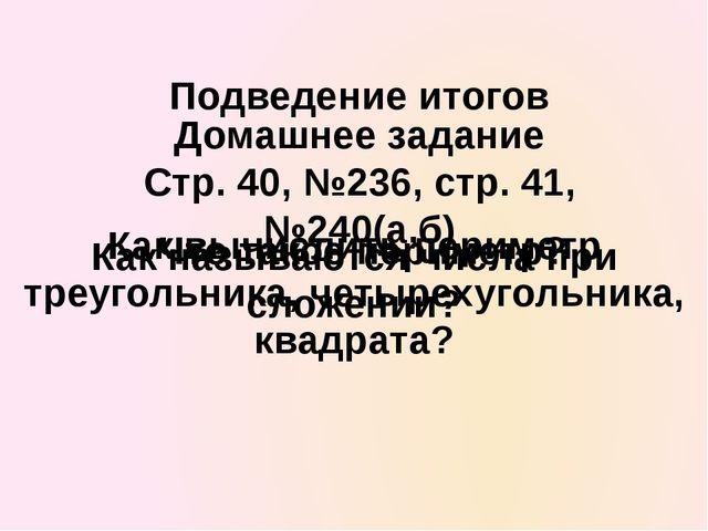 Подведение итогов Что такое периметр? Домашнее задание Стр. 40, №236, стр. 41...