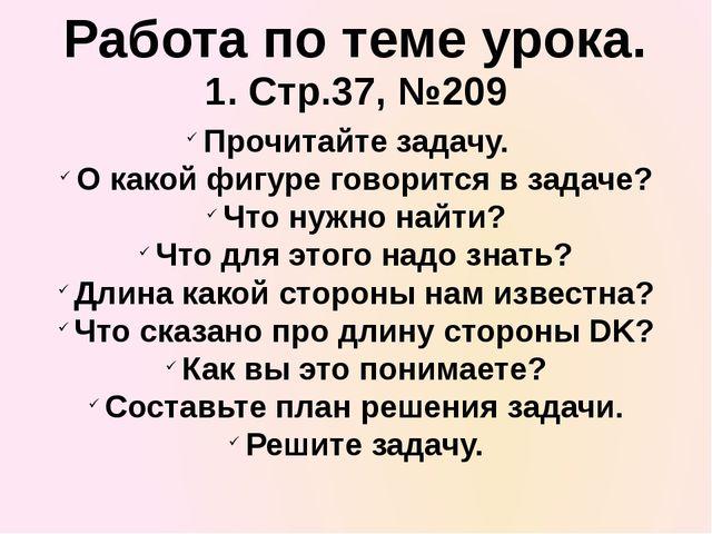 1. Стр.37, №209 Прочитайте задачу. О какой фигуре говорится в задаче? Что нуж...