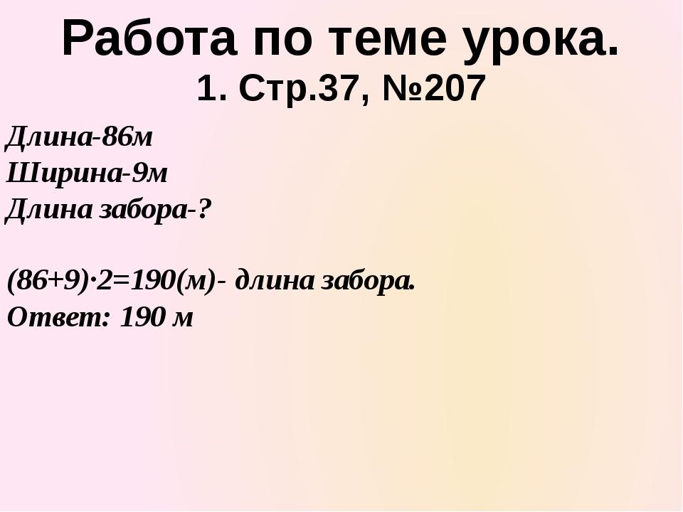 1. Стр.37, №207 Длина-86м Ширина-9м Длина забора-? Работа по теме урока. (86+...