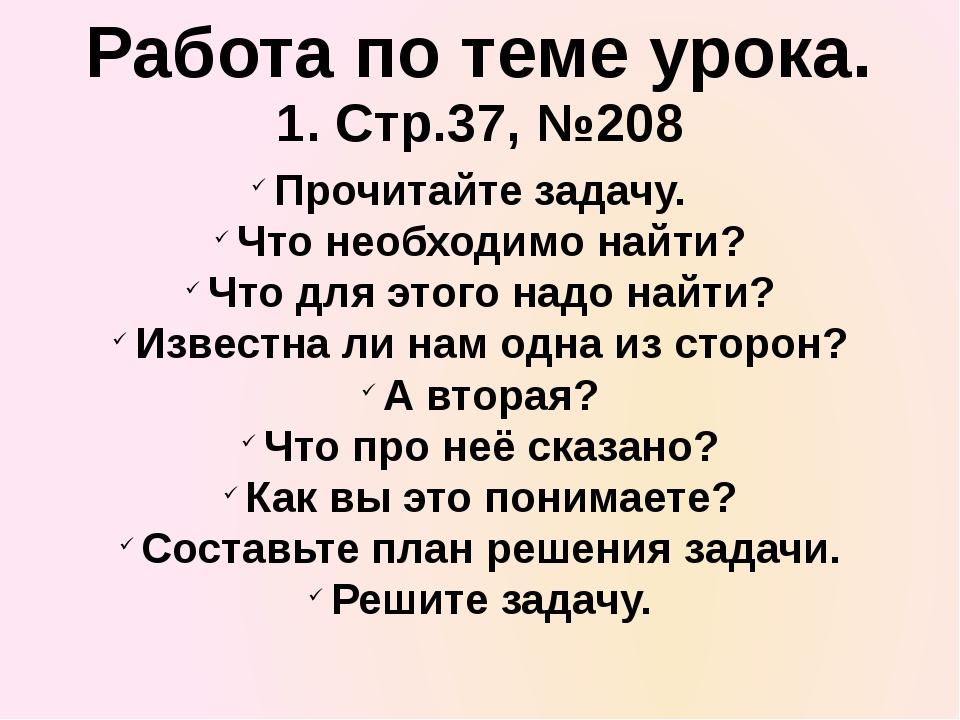 1. Стр.37, №208 Прочитайте задачу. Что необходимо найти? Что для этого надо н...