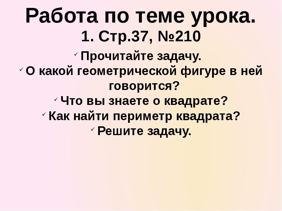 1. Стр.37, №210 Прочитайте задачу. О какой геометрической фигуре в ней говори...