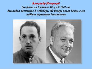 Александр Печерский (на фото он в начале 40-х и в 1965-м) возглавил восстание