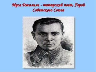 Муса Джалиль - татарский поэт, Герой Советского Союза