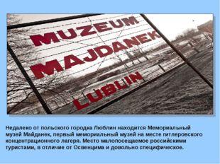 Недалеко от польского городка Люблин находится Мемориальный музей Майданек, п