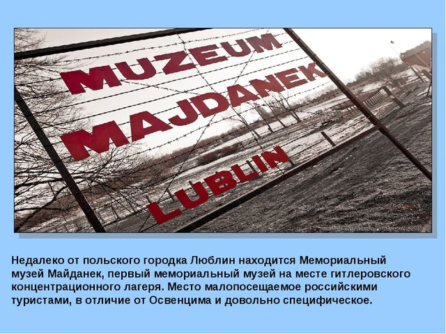Недалеко от польского городка Люблин находится Мемориальный музей Майданек, п...