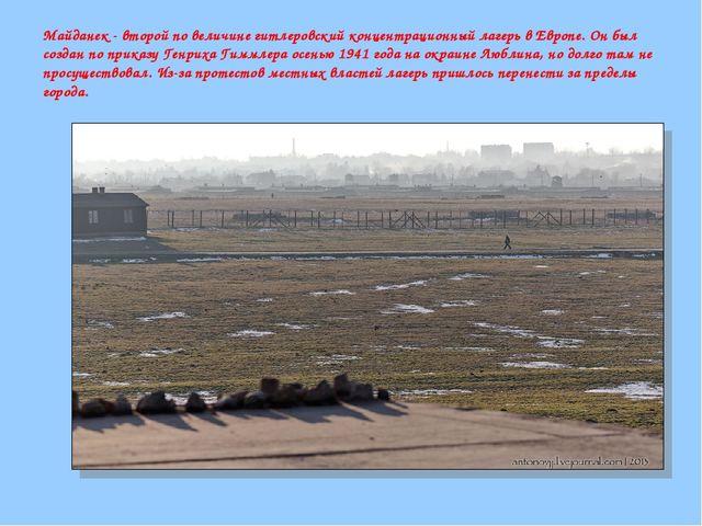 Майданек - второй по величине гитлеровский концентрационный лагерь в Европе....
