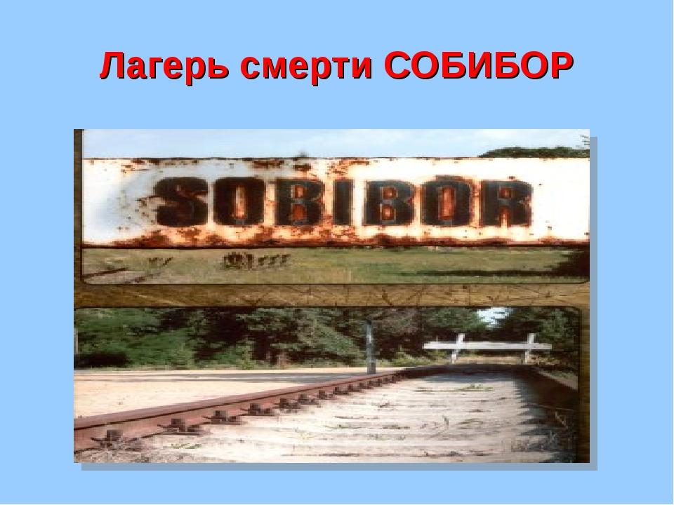 Лагерь смерти СОБИБОР