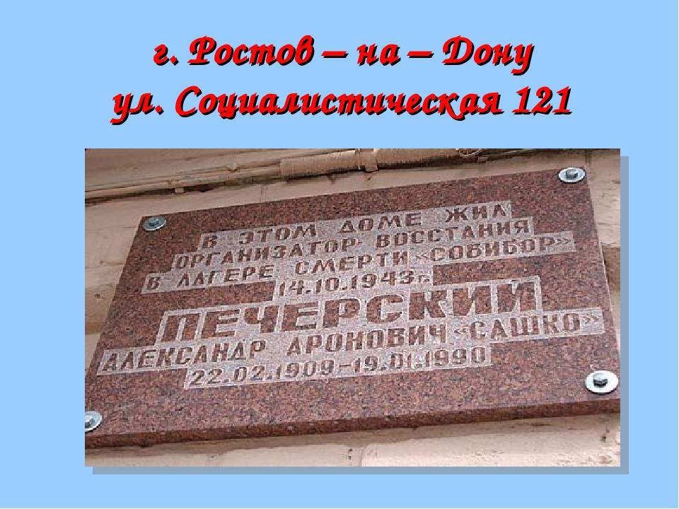 г. Ростов – на – Дону ул. Социалистическая 121