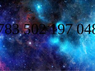 783 502 197 048