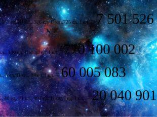 7 ед.IV кл., 501 ед. III кл., 526 ед. II кл.,725 ед. I кл. = 7 501 526 725 7