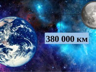 380 000 км