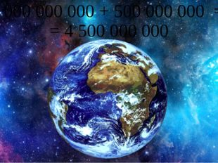 4 000 000 000 + 500 000 000 = = 4 500 000 000