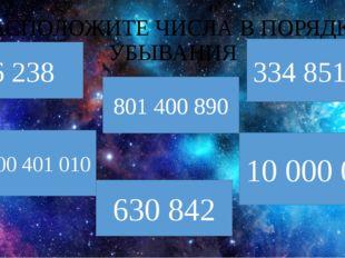 РАСПОЛОЖИТЕ ЧИСЛА В ПОРЯДКЕ УБЫВАНИЯ 56 238 801 400 890 334 851 909 630 842 7