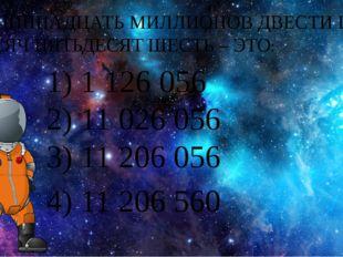 1) 1 126 056 2) 11 026 056 3) 11 206 056 4) 11 206 560 1. ОДИННАДЦАТЬ МИЛЛИОН