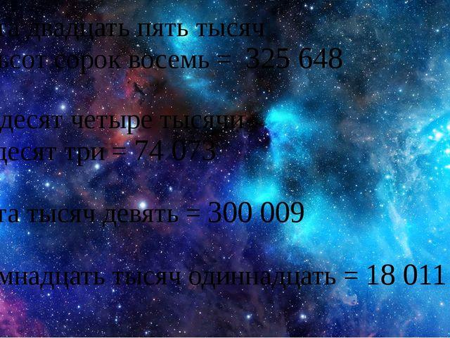 Триста двадцать пять тысяч шестьсот сорок восемь = 325 648 Семьдесят четыре т...