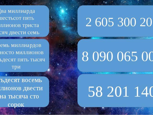 Два миллиарда шестьсот пять миллионов триста тысяч двести семь Восемь миллиар...