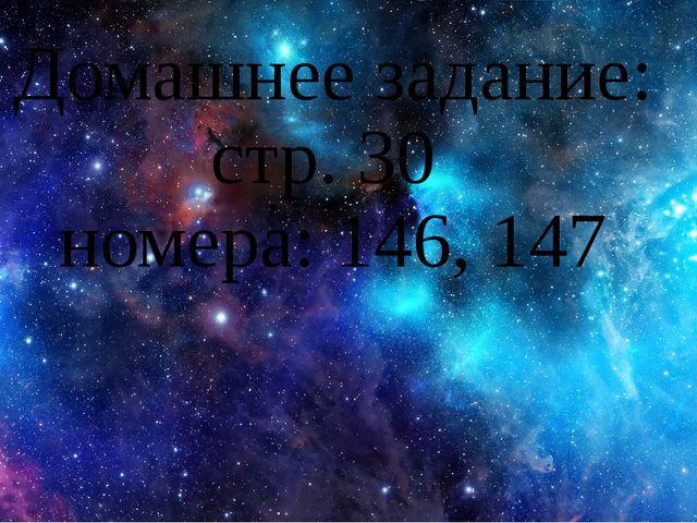 Домашнее задание: стр. 30 номера: 146, 147