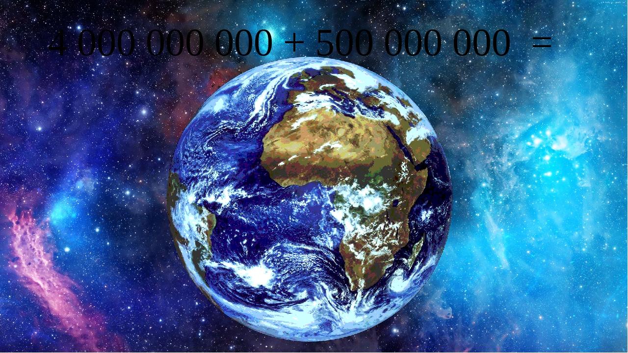 4 000 000 000 + 500 000 000 =