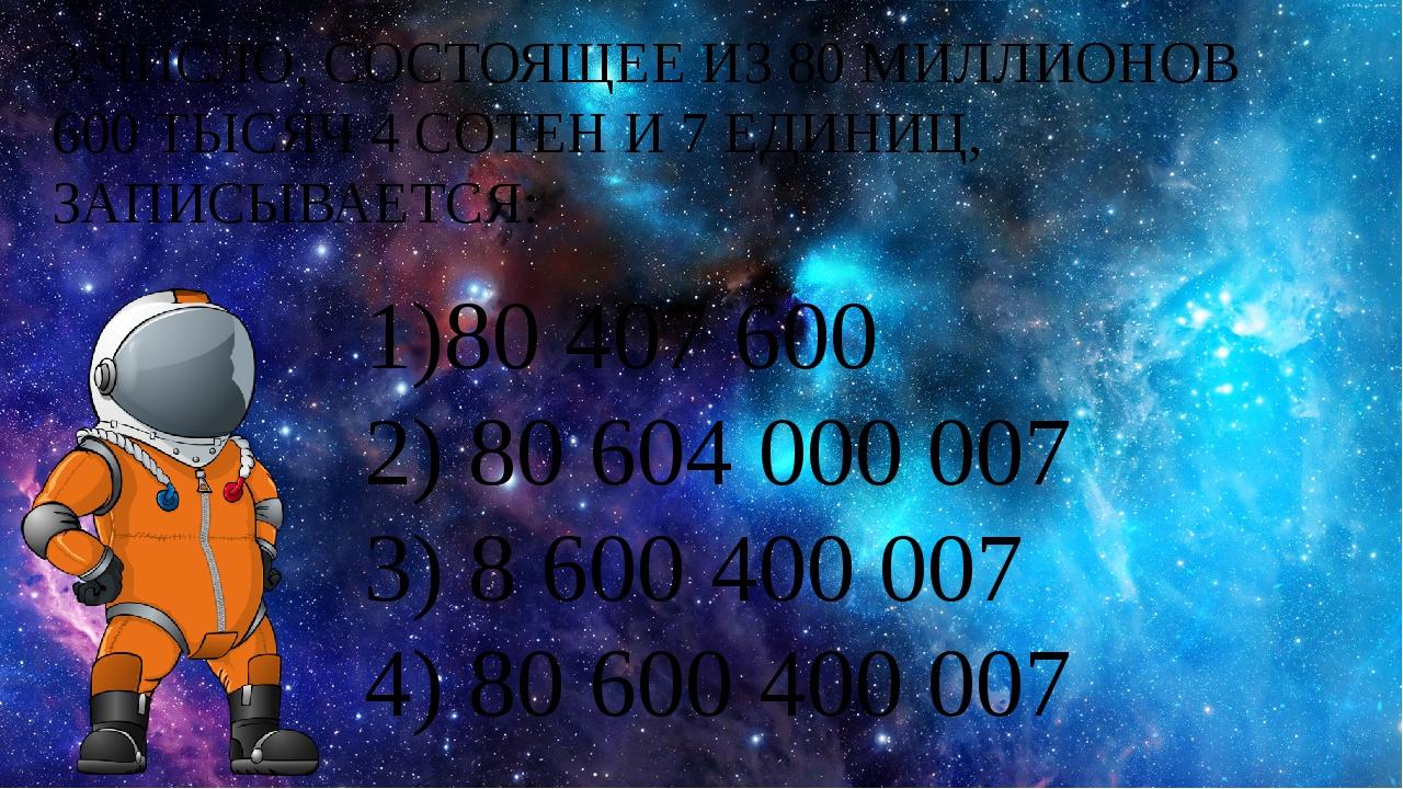 1)80 407 600 2) 80 604 000 007 3) 8 600 400 007 4) 80 600 400 007 3.ЧИСЛО, СО...