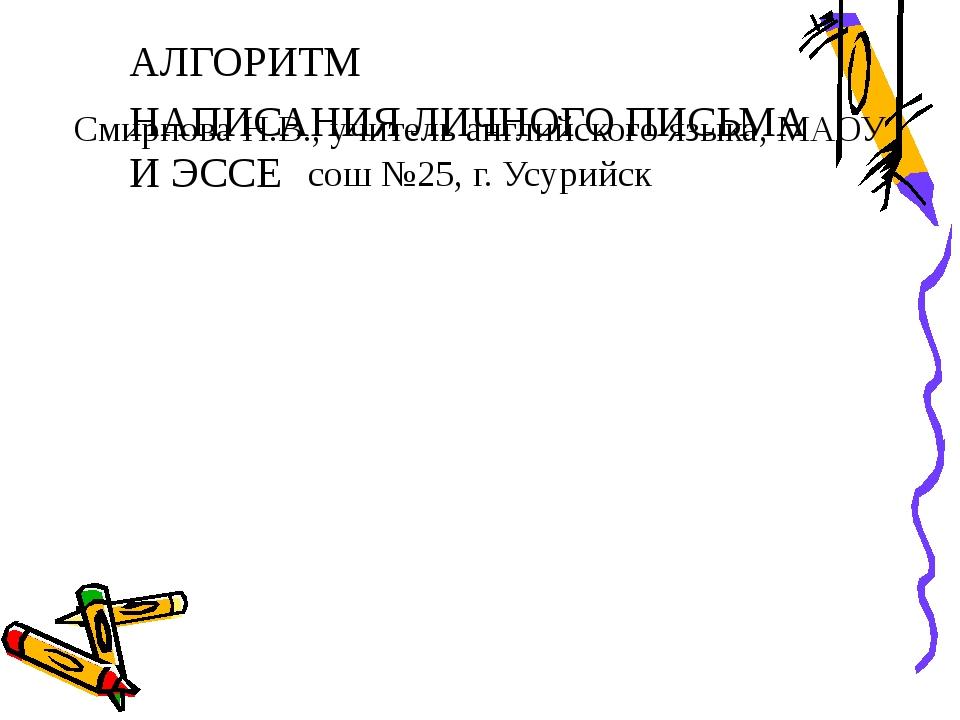Смирнова Н.В., учитель английского языка, МАОУ сош №25, г. Усурийск АЛГОРИТМ...